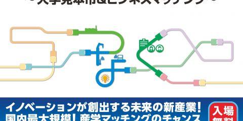 イノベーション・ジャパン2019に出展します(8/29~8/30)