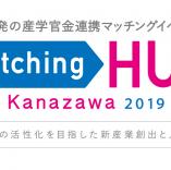 「MatchingHUB Kanazawa 2019」に出展します