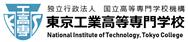 東京工業高等専門学校
