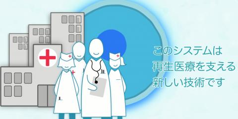 「自動細胞除去システム」の動画(インフォグラフィックス)を公開しました